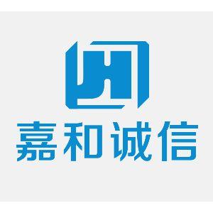 武汉嘉和诚信科技有限公司