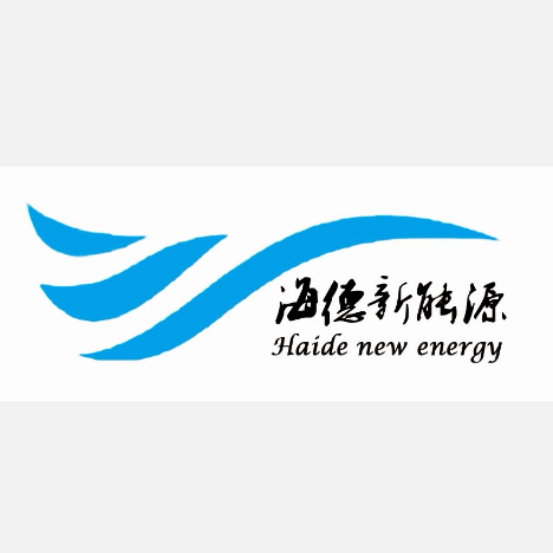 保定市海德新能源科技有限公司