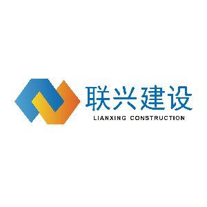 广东联兴建设有限公司