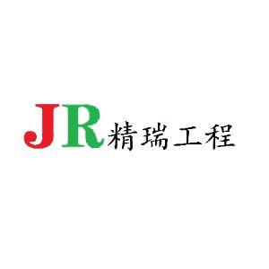 精瑞工程项目管理(山东)有限公司