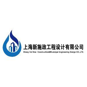 上海新施政工程设计有限公司