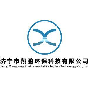 济宁市翔鹏环保科技有限公司