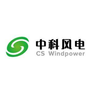 中科风电(通辽)有限公司
