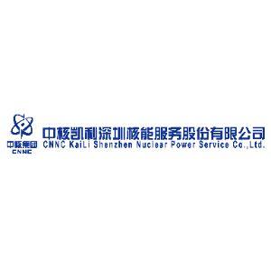 中核凯利深圳核能服务股份有限公司