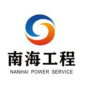 深圳市南海电站工程有限公司