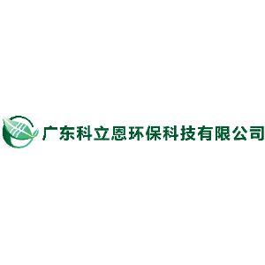 广东科立恩环保科技有限公司