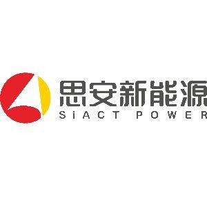 思安新能源股份有限公司