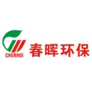浙江春晖环保能源股份有限公司