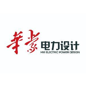 内蒙古华蒙电力勘察设计有限公司