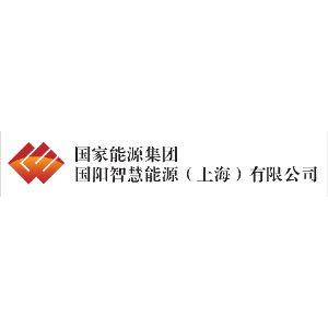 国阳智慧能源(上海)有限公司