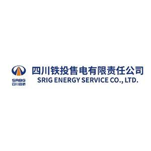 四川铁投售电有限责任公司