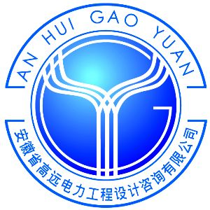 安徽省高远电力工程设计咨询有限公司