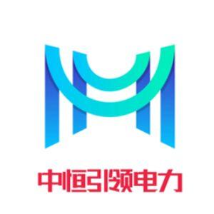 陕西中恒引领电力设计有限公司江苏分公司