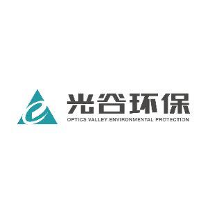 武汉光谷环保科技股份有限公司