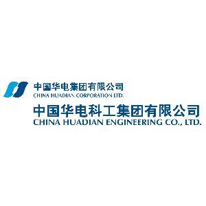 中国华电科工集团有限公司