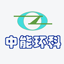北京中能环科技术发展有限公司
