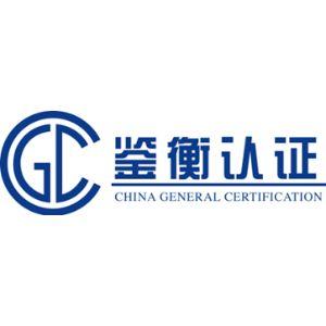 北京鉴衡认证中心有限公司