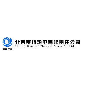 北京京桥热电有限责任公司