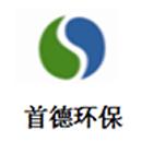 重庆首德环保科技有限公司