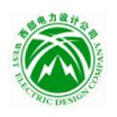 重庆西部电力设计有限公司
