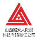 山西潞安太阳能科技有限责任公司