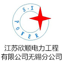 江苏欣顺电力工程有限公司无锡分公司