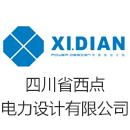 四川省西点电力设计有限公司