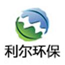 成都利尔环保技术开发有限公司