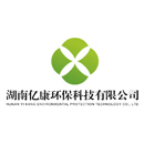 湖南亿康环保科技有限公司