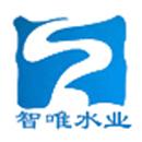 武汉智唯水业环保科技有限公司
