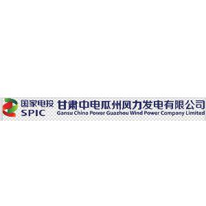甘肃中电瓜州风力发电有限公司