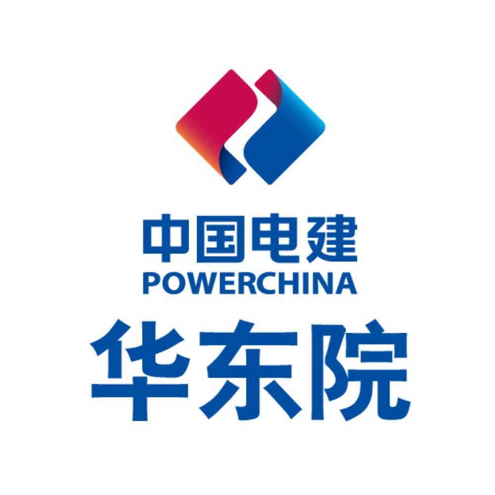 中国电建集团华东勘测设计研究院有限公司 子账号一