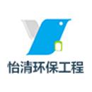 武汉怡清环保工程有限责任公司