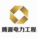 天津市腾源电力工程有限公司