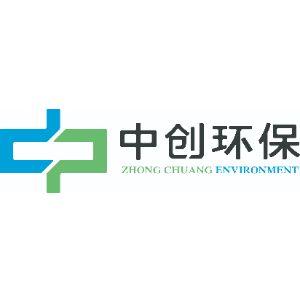 厦门中创环保科技股份有限公司