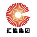 内蒙古汇能集团蒙南发电有限公司