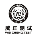 上海威正测试技术有限公司
