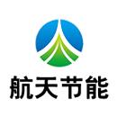 航天长城节能环保科技有限公司