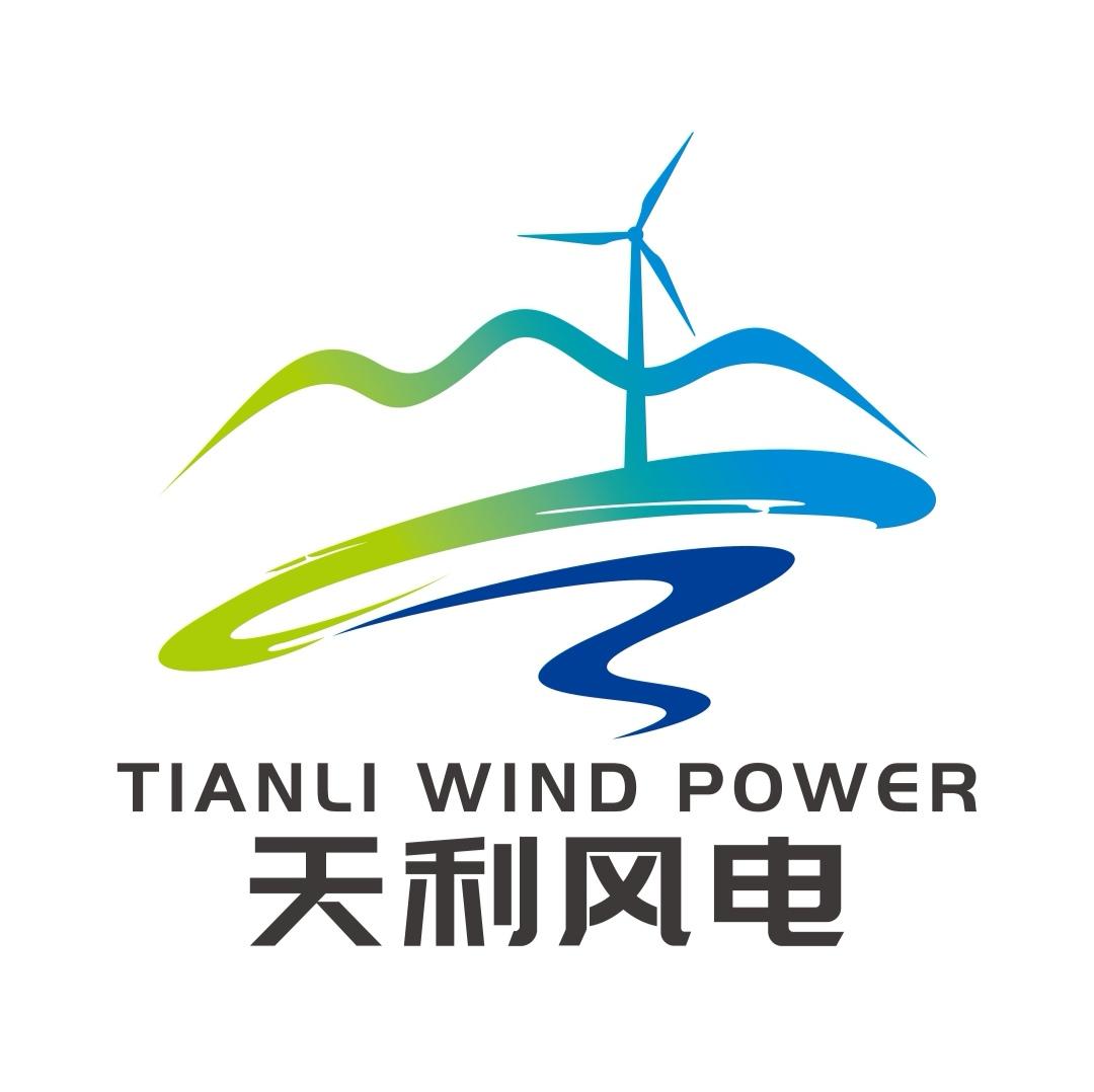 中外天利(北京)风电科技有限公司