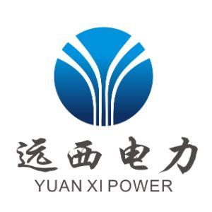 新疆远西电力建设工程有限公司