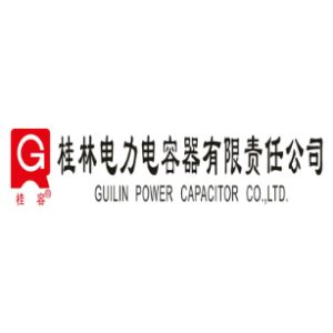 桂林电力电容器有限责任公司