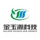 无锡金玉源新能源科技有限公司