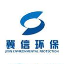 河北省冀信环保科技有限公司