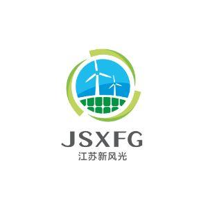 江苏新风光能源技术有限公司