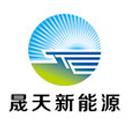 四川晟天新能源发展有限公司