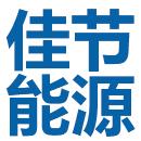 山东佳节能源科技有限公司