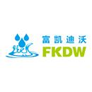 富凯迪沃(天津)环保科技有限公司