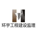 湖北环宇工程建设监理有限公司