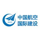 中国航空国际建设投资有限公司
