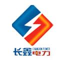 四川省长鑫电力集团有限公司